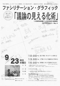090923fg_seminar