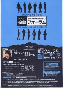 第24回柏崎フォーラム 10/24-25