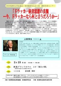 ドラッカー自身から「日本における分身」と言われた上田氏