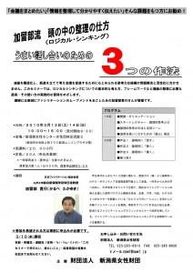 日本ファシリテーション協会会長の加留部貴行氏