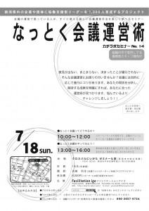 100718facilitation_seminar