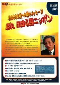 keieihinshitsu_seminar_annai