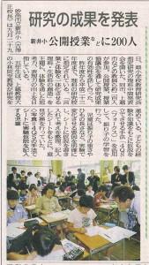 2010.10.1付 上越タイムス 8ページ