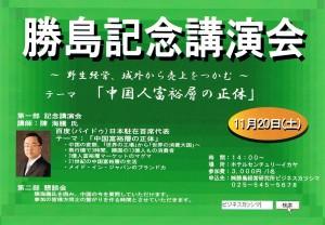 katsushima_DM