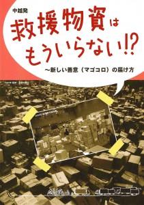 2008/発行:震災がつなぐ全国ネットワーク