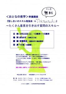 140322hanasuki_tokamachi