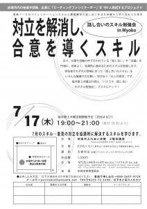 140717_妙高01