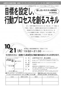 141021_上越01