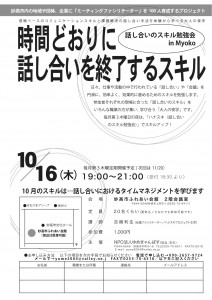 141016_妙高01