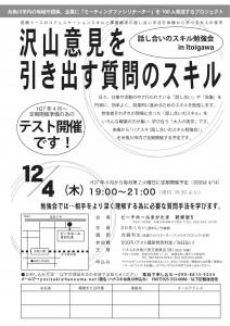 141204_糸魚川プレVer3