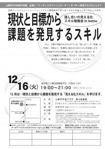 141216_上越01