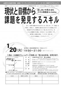 150120_上越01