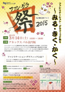 FAJ_Kansai_Event_Flyer_for_Web