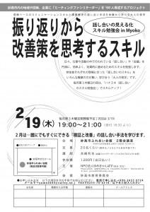 150219_妙高01