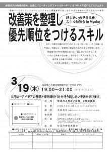 150319_妙高01