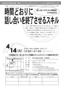 150414_糸魚川02