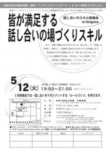150512_糸魚川01