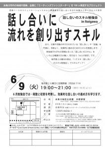 150609_糸魚川01