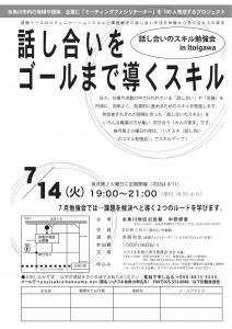 150714_糸魚川01