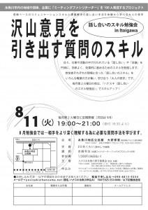 150811_糸魚川01