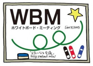 WBMロゴ