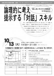 151013_糸魚川01