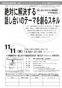 151111_糸魚川02