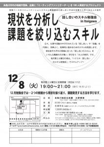 151208_糸魚川01
