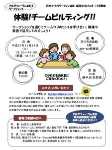 【新潟サロン】H27 11月例会_チラシ