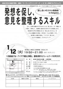 160112_糸魚川01