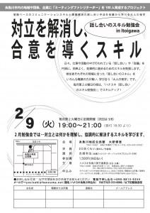 160209_糸魚川01