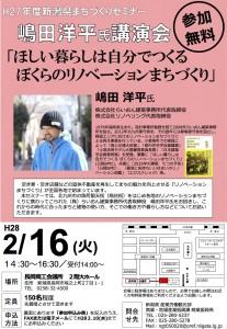 160216新潟県まちづくり講演会_嶋田