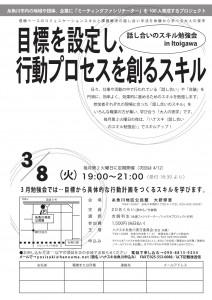 160308_糸魚川01