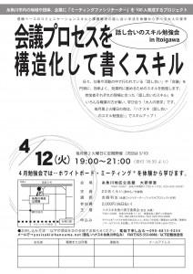 160412_糸魚川02