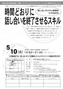 160510_糸魚川01