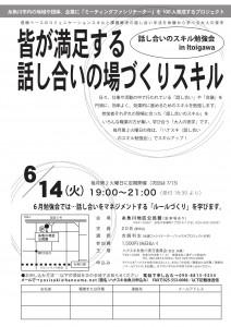 160614_糸魚川01