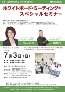 新潟20160703