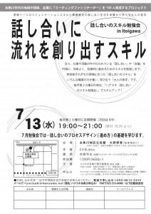 160713_糸魚川01