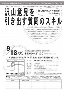 160913_糸魚川01