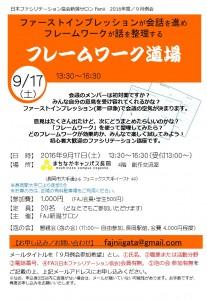 9月例会パンフレット(カラー)(7.14改)