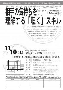 161110_十日町01