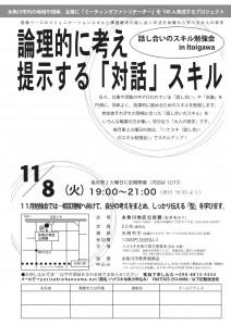 161108_糸魚川01