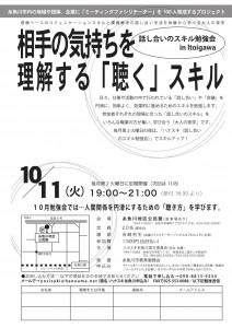 161011_糸魚川01
