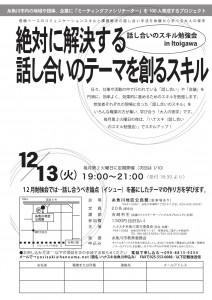 161213_糸魚川01