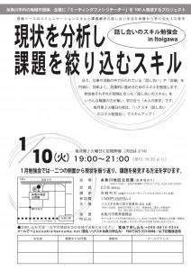 170110_糸魚川01