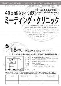 170518_プレハナスキ糸魚川03
