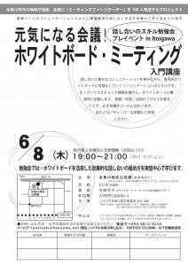 170608_プレハナスキ糸魚川02