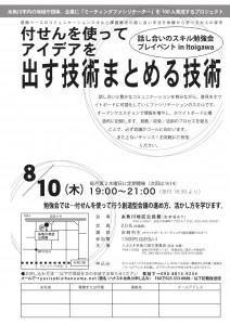 170810_プレハナスキ糸魚川