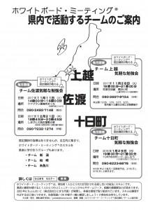 171106WBM新潟県内チーム案内Rev2