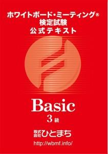 WBMベーシック3級テキスト